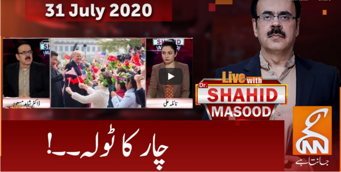 Live with Dr. Shahid Masood 31st July 2020 Today by GNN News