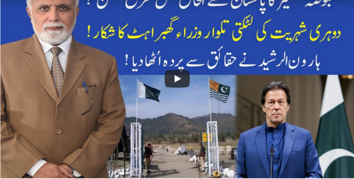 Muqabil 19th July 2020 Today by 92 News HD Plus