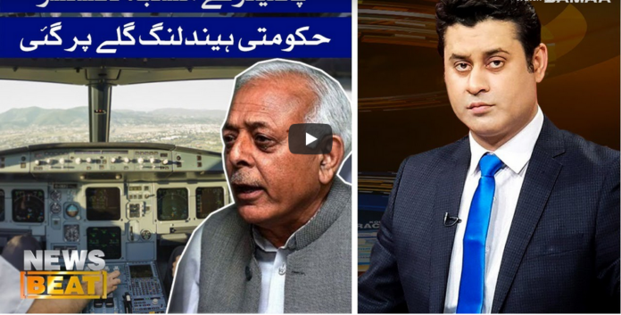 News Beat 3rd July 2020 Today by Samaa Tv