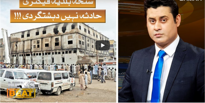 News Beat 12th July 2020 Today by Samaa Tv