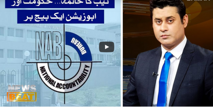 News Beat 26th July 2020 Today by Samaa Tv