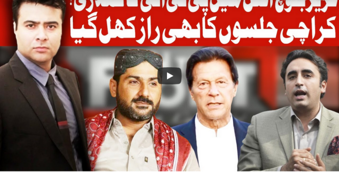 On The Front 13th July 2020 Today by Dunya News