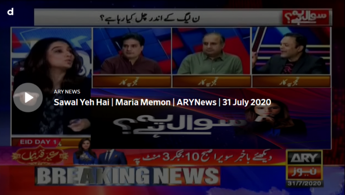 Sawal Yeh Hai 31st July 2020 Today by Ary News