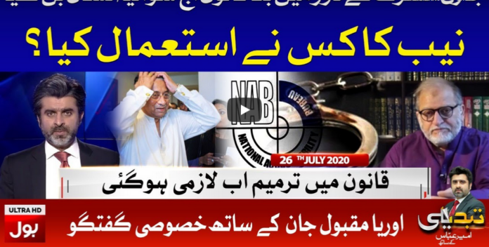 Tabdeeli With Ameer Abbas 26th July 2020 Today by Bol News
