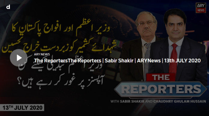 The Reporters 13th July 2020 Today by Ary News