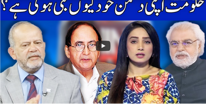 Think Tank 31st July 2020 Today by Dunya News