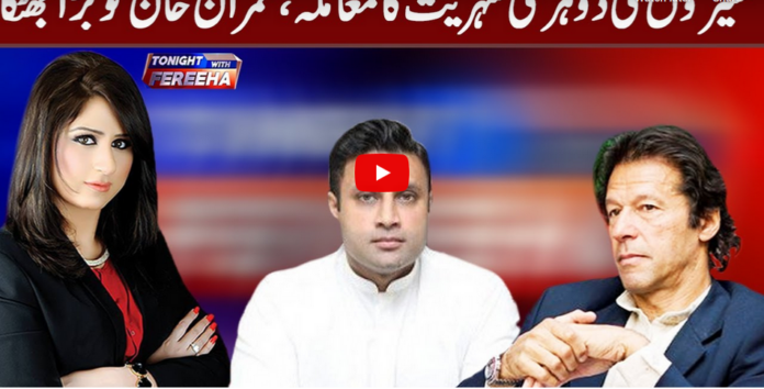 Tonight With Fareeha 20th July 2020 Today by Abb Tak News