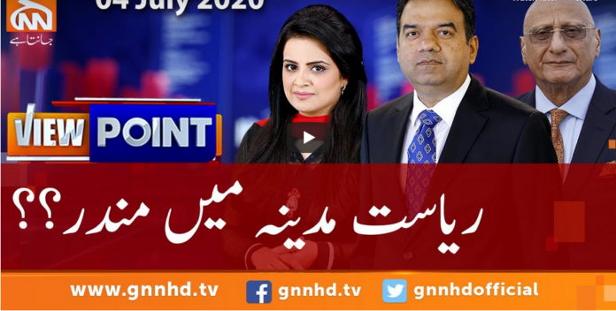 View Point 4th July 2020 Today by GNN News