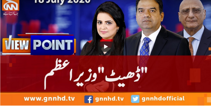 View Point 18th July 2020 Today by GNN News