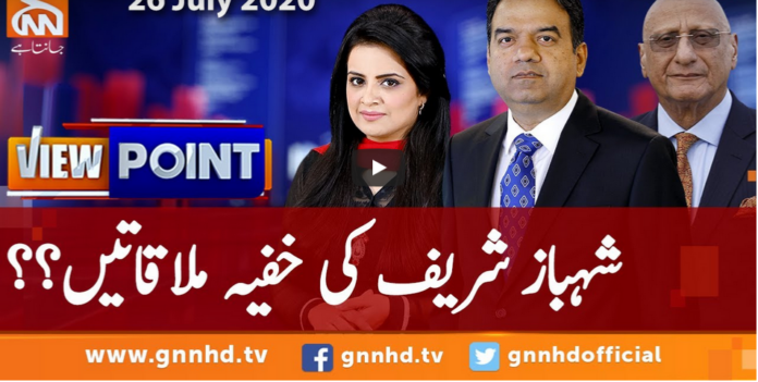 View Point 26th July 2020 Today by GNN News
