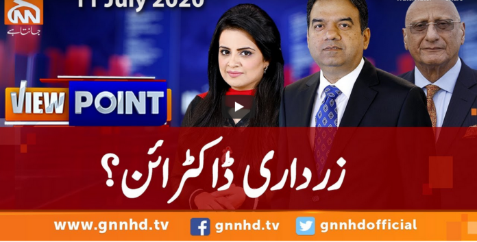 View Point 11th July 2020 Today by GNN News