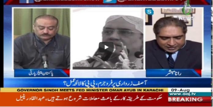 Aaj Rana Mubashir Kay Sath 9th August 2020 Today by Aaj News