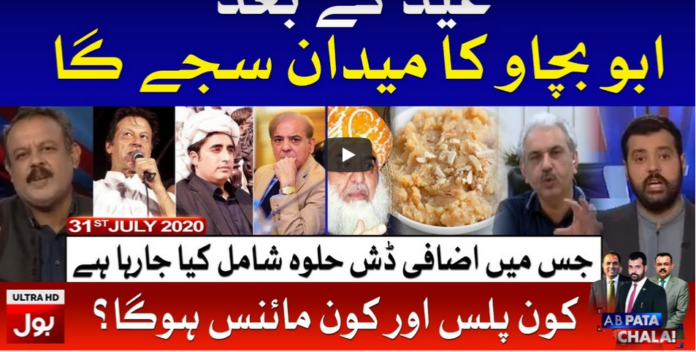 Ab Pata Chala 31st July 2020 Today by Bol News