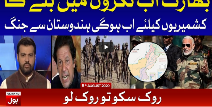Ab Pata Chala 5th August 2020 Today by Bol News