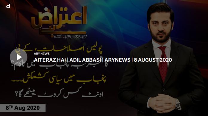 Aiteraz Hai 8th August 2020 Today by Ary News