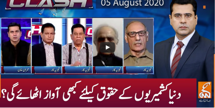 Clash with Imran Khan 5th August 2020 Today by GNN News