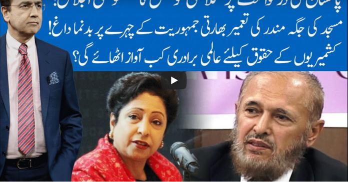 Hard Talk Pakistan 6th August 2020 Today by 92 News HD Plus