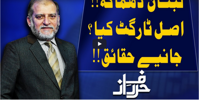 Harf e Raaz 6th August 2020 Today by Neo News HD