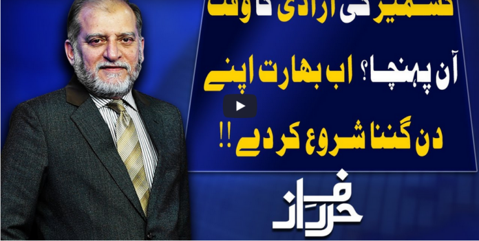 Harf e Raaz 5th August 2020 Today by Neo News HD