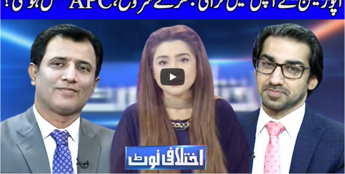 Ikhtalafi Note 9th August 2020 Today by Dunya News