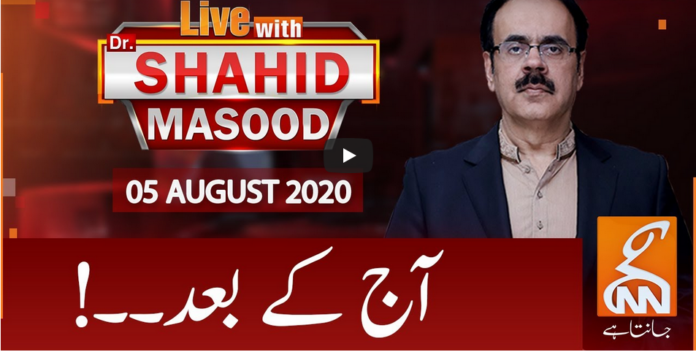 Live with Dr. Shahid Masood 5th August 2020 Today by GNN News
