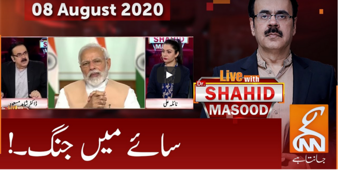 Live with Dr. Shahid Masood 8th August 2020 Today by GNN News
