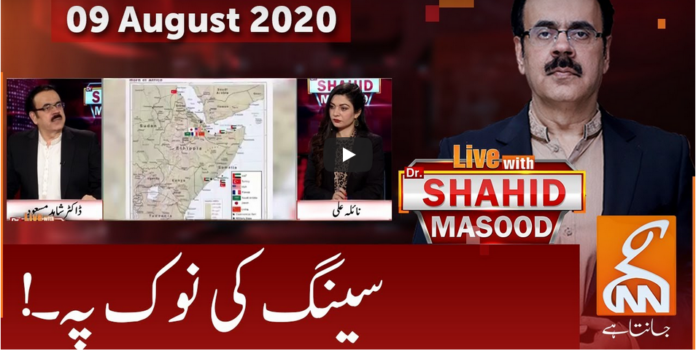 Live with Dr. Shahid Masood 9th August 2020 Today by GNN News
