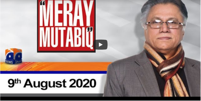 Meray Mutabiq With Hassan Nisar 9th August 2020 Today by Geo News
