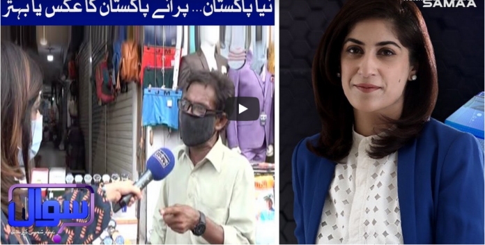 Sawal With Amber Shamsi 9th August 2020 Today by Samaa Tv