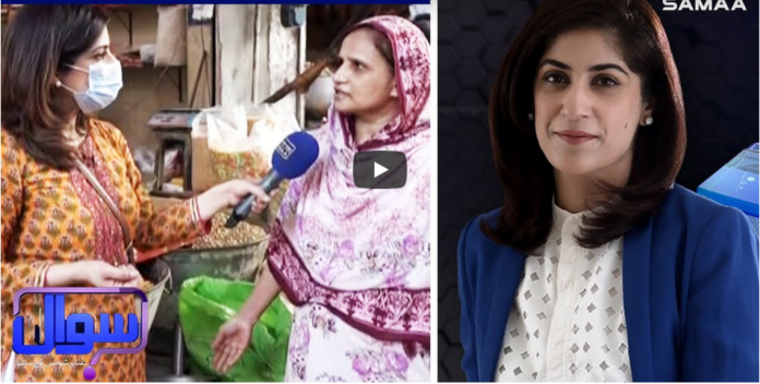 Sawal with Amber Shamsi 8th August 2020 Today by Samaa Tv