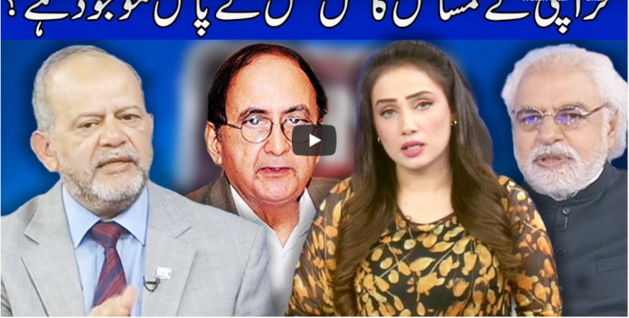 Think Tank 8th August 2020 Today by Dunya News