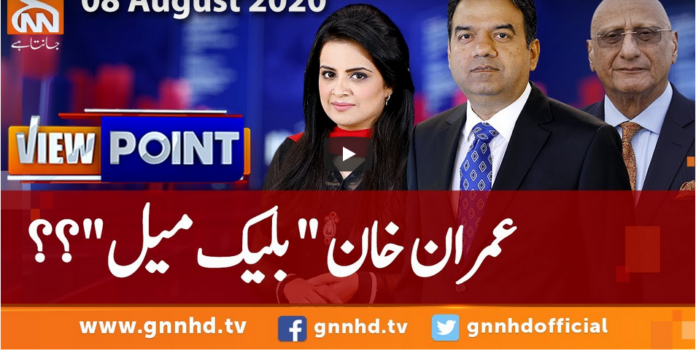 View Point 8th August 2020 Today by GNN News