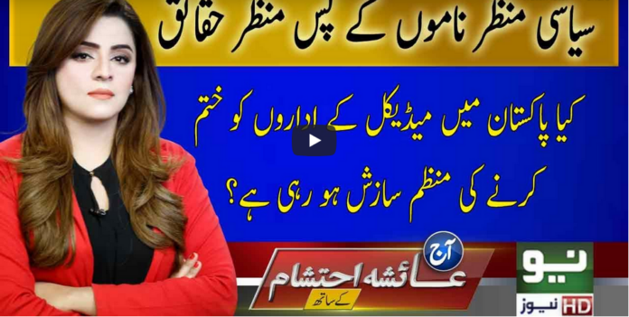 Aaj Ayesha Ehtesham kay Sath 23rd September 2020 Today by Neo News HD