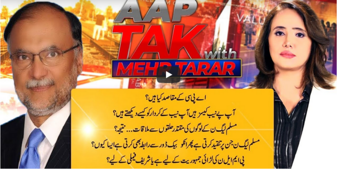 Aap Tak With Mehr Tarar 27th September 2020 Today by Abb Tak News