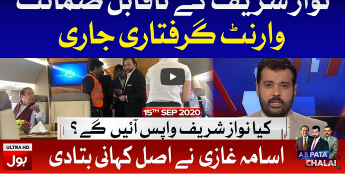 Ab Pata Chala 15th September 2020 Today by Bol News