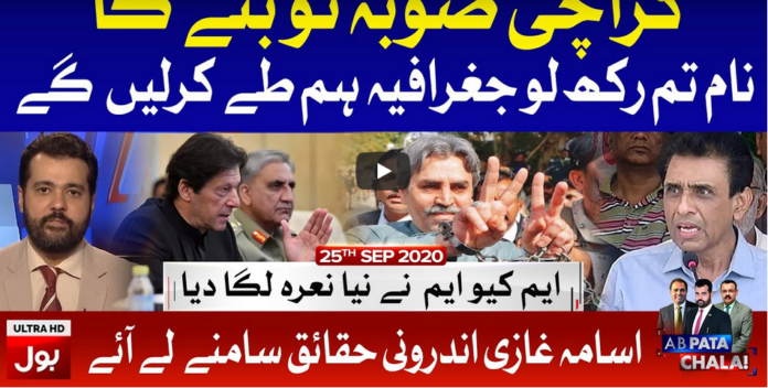 Ab Pata Chala 25th September 2020 Today by Bol News