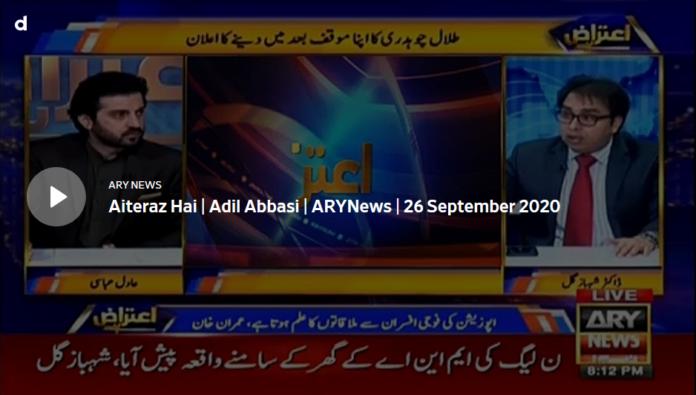 Aiteraz Hai 26th September 2020 Today by Ary News