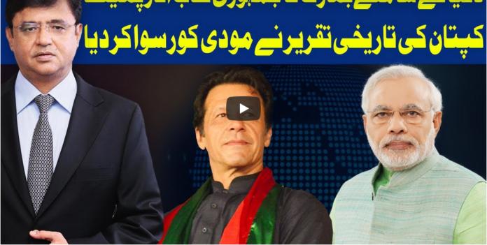 Dunya Kamran Khan Kay Sath 25th September 2020 Today by Dunya News