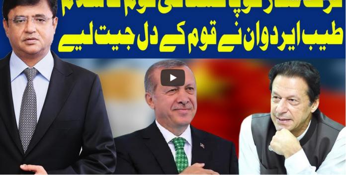 Dunya Kamran Khan Kay Sath 23rd September 2020 Today by Dunya News