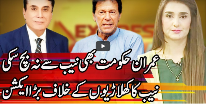 Express Experts 9th September 2020 Today by Express News