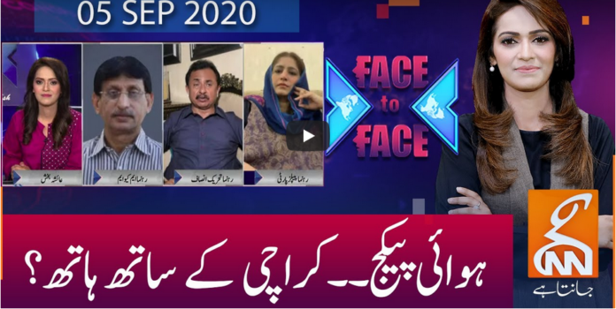 Face to Face 5th September 2020 Today by GNN News