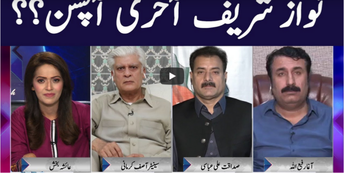 Face to Face 19th September 2020 Today by GNN News