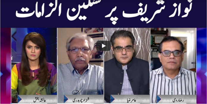 Face to Face 26th September 2020 Today by GNN News
