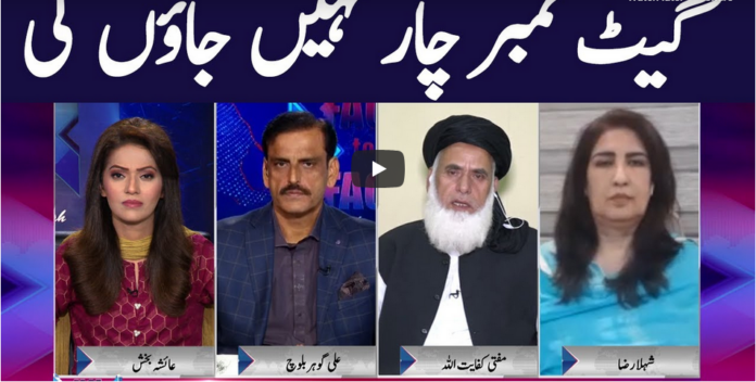 Face to Face 25th September 2020 Today by GNN News