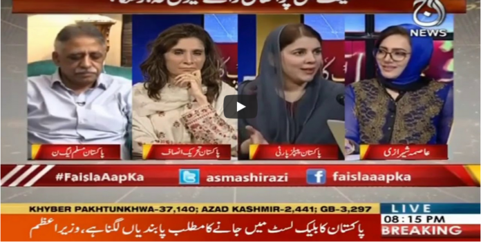 Faisla Aap Ka 16th September 2020 Today by Aaj News
