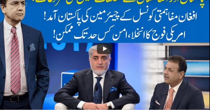 Hard Talk Pakistan 29th September 2020 Today by 92 News HD Plus