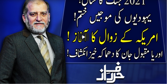 Harf e Raaz 15th September 2020 Today by Neo News HD