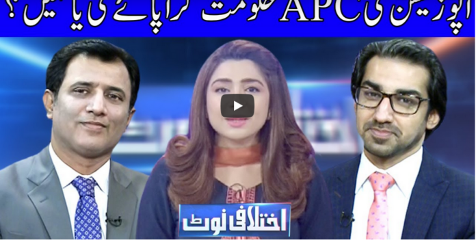 Ikhtalafi Note 20th September 2020 Today by Dunya News
