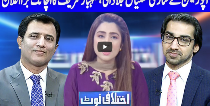 Ikhtalafi Note 27th September 2020 Today by Dunya News