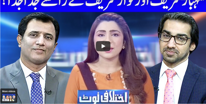 Ikhtalafi Note 26th September 2020 Today by Dunya News